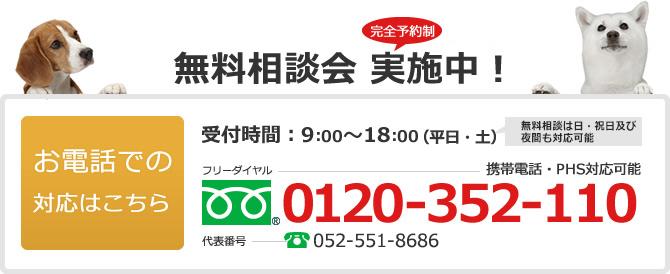 電話でのお問い合わせは0120-352-110